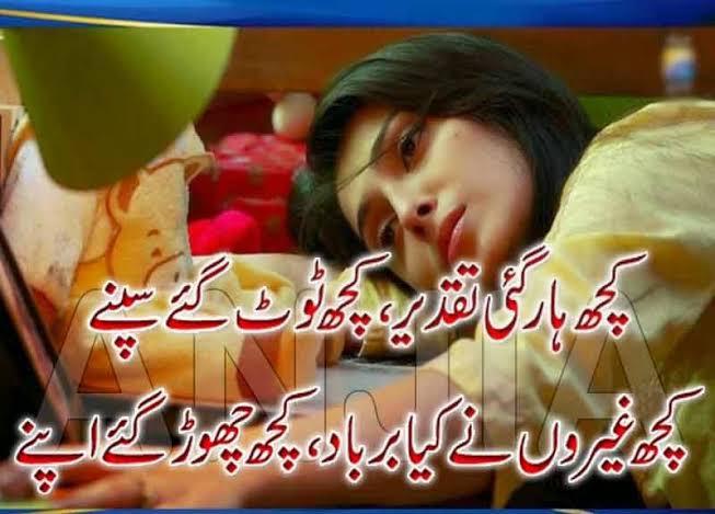 sad urdu shayari on life