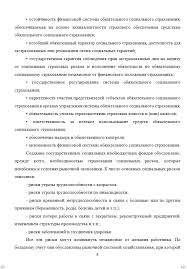 Уникальные магистерские диссертации для АЭЮИ с гарантией  Уникальная магистерская диссертация для студентов АЭЮИ Пример магистерской диссертации для АЭЮИ