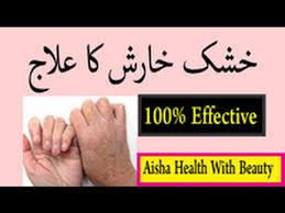 Khushk Kharish Ka Ilaj - Dry Skin Itching Treatment In Urdu - Desi ...
