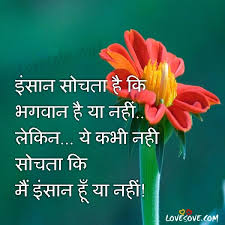 good morning thoughts in hindi anmol vachan on and human suvichar in hindi