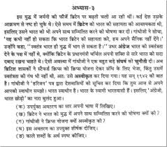 sample essay on the commitment towards independence in hindi