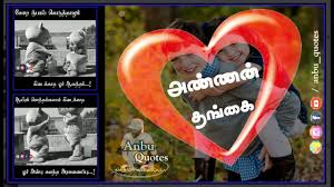 Brother Sister Kavithai In Tamil அணணனதஙக Brother Sister Whatsapp Status Anbuquotes