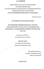 Диссертация на тему Внутрихозяйственный контроль в системе  Внутрихозяйственный контроль в системе управленческого учета затрат на производство продукции на предприятиях машиностроительной отрасли тема диссертации и
