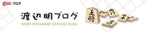 渡辺 明 ブログ