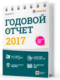 Семинар Годовой отчет Подготовка годовой бухгалтерской и  2 Сертификат участника мероприятия