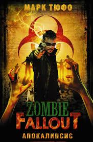 Zombie 🧟 Fallout. Апокалипсис, 9️⃣7️⃣8️⃣-5️⃣-1️⃣7️⃣ ...