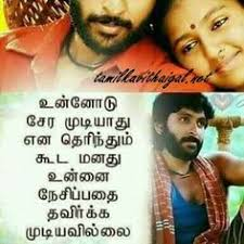 tamil sms love kavithai tamil kavithai in english age kavithai love in tamil