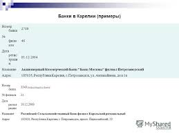 Презентация на тему Коммерческие банки принципы деятельности и  83 Банки