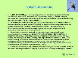 Презентация на тему Тенденции развития орнитологических  26 ОСНОВНЫЕ