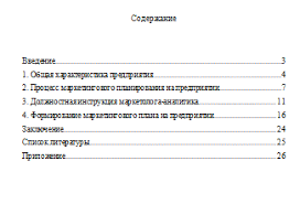 Дипломная работа и отчет по практике по направлению Планирование  планирование маркетинга на предприятии отчет по практике