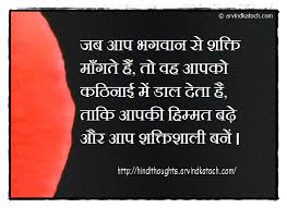 Beautiful God Quotes In Hindi Best of Hindi Thoughts Suvichar For Students Hindi Thoughts Suvichar