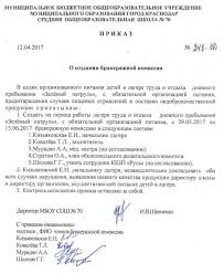 Документация по организации летнего отдыха на базе МБОУ СОШ №  Приказ о создании бракеражной комиссии