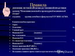 Презентация на тему ГОУ ВПО Астраханская государственная  11 Правила ДНЕВНИК ЛЕТНЕЙ ПРОИЗВОДСТВЕННОЙ