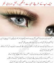 beautiful eyes makeup tips in urdu stani bridal party for small eye shadow smokey