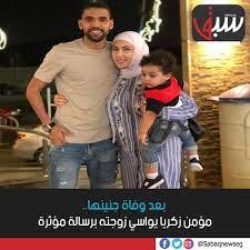 سبق الإخبارية - Sabaq News - 🔶 بعد وفاة جنينها.. مؤمن زكريا يواسي زوجته  برسالة مؤثرة التفاصيل من هنا ⏪ http://sabaq.me/?p=152375
