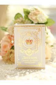 Купить дипломы на свадьбу для ТЕЩИ и ТЕСТя СВЕКРОВИ и СВЕКРА  Диплом лучшей свекрови