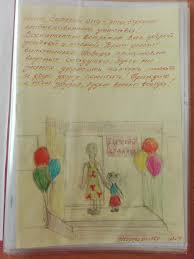 Сочинение детей и родителей Мой любимый детский сад   сочинения Мой любимый детский сад И буду хранить их А когда дети вырастут придут в гости и мне будет чем их удивить Покажу им рисунки и сочинения