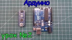 arduino подключение питания и виды сигналов урок №2. - YouTube