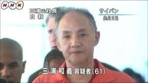 「2008年 - ロス疑惑で審理中の三浦和義がロサンゼルスへの身柄移送当日に自殺。」の画像検索結果