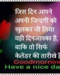 Good Morning Quotes In Hindi With Photo Hd Best Of Latest Good Morning HD Images Picture Messages Quotes You Are Here