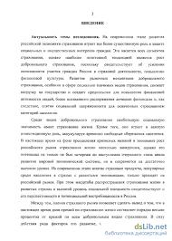 жизни в современной России перспективы развития Страхование жизни в современной России перспективы развития Сулименко Анастасия Владимировна