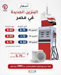 تعرف على أسعار البنزين الجديدة في مصر