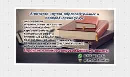 Курсовая Работа Услуги в Астана kz Дипломные курсовые и другие научные работы на двух языках