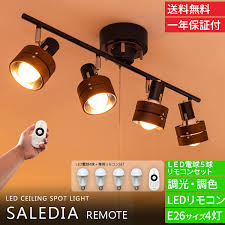 ceiling light with remote control spot light サレディア bober bbs 005 pun 02p28oct13
