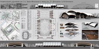 Фрилансер Назар Стрижак архитектурные проекты визуализация и  Дипломная работа