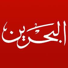 نتيجة بحث الصور عن دولة البحرين