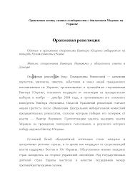 Оранжевая революция в украине реферат по истории скачать бесплатно  Это только предварительный просмотр