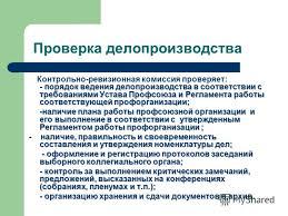 Презентация на тему Контрольно ревизионная работа в Профсоюзе  32 Проверка делопроизводства Контрольно ревизионная