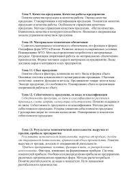 Экономика предприятия pdf Тема 9 Качество продукции Качество работы предприятия Понятие качества продукции и качества работы
