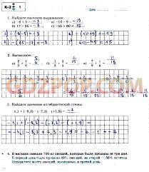 ➄ Решебник ГДЗ контрольные работы по математике для класса  Страница 4 5 6 7 8 9 10