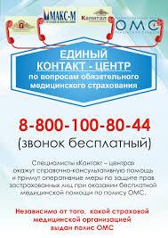 ГБУЗ Земетчинская РБ Главная страница  Контакт центр по вопросам сферы ОМС