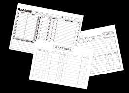 作業日報印刷伝票印刷フォーム印刷印刷通販の印刷便 伝票印刷