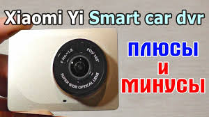 <b>ВИДЕОРЕГИСТРАТОР XIAOMI YI Smart</b> Car dvr wifi dashcam ...