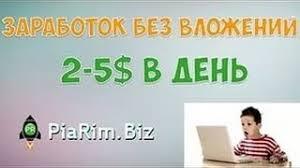 Заработок в интернете без вложений для начинающих в казахстане