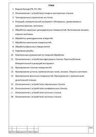 Отчет по производственной механической практике doc image Все  Отчет по производственной механической практике