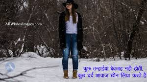 Sad Quotes Image Hindi All Wishes Images Images For Whatsapp