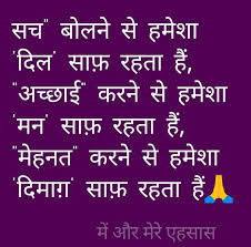 Latest Quotes About Life Life Quotes All Latest Quotes about Life in Hindi at Quotes 100 Status 79