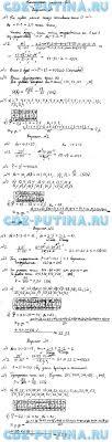 ГДЗ по алгебре класс контрольные работы Александрова Итоговая контрольная работа