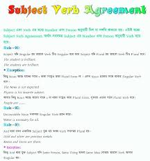 Subject Verb Agreement Interactive Exercises Refrence Correct