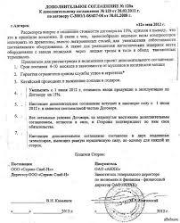 Отчет по практике введение пример скачать быстрый файлообменник Дополнительное соглашение к трудовому договору образец