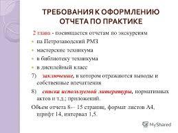 Презентация на тему Рекомендации по оформлению отчета по  3 ТРЕБОВАНИЯ