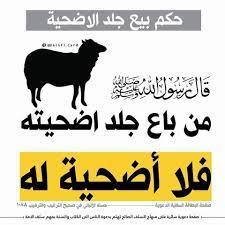 أحمد الباز - 80 مسألة في أحكام الأضحية علق ب10 تعليقات...