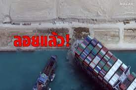Ever Given เรือยักษ์ขวางคลองสุเอซกลับมาลอยได้แล้ว - โพสต์ทูเดย์ รอบโลก
