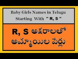baby s names in telugu starting
