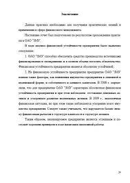 Отчет по производственной практике в рекламном агентстве заключение Отчет по практике в рекламном агенстве