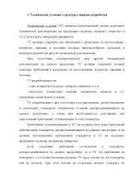 Реферат на тему Технические условия структура порядок разработки  Реферат на тему Технические условия структура порядок разработки